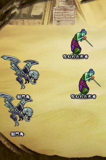 3回目。左へ分岐したメンバーのみ。 呪われた死者×2 獄門鳥×2