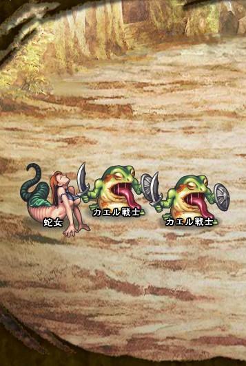 2回目。 カエル戦士×2 蛇女