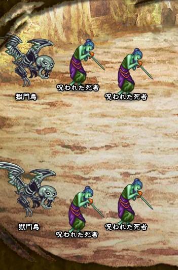 4回目。 呪われた死者×4 獄門鳥×2