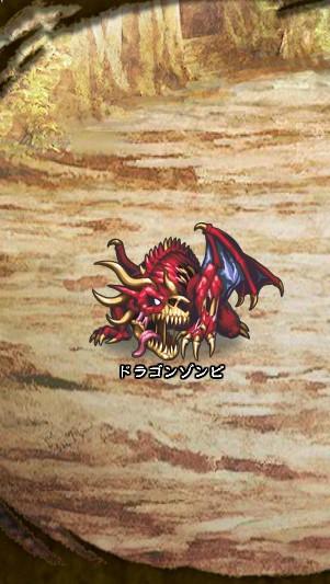 5回目。 ドラゴンゾンビ