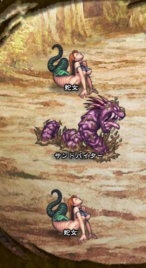 2回目。 蛇女×2 サンドバイター