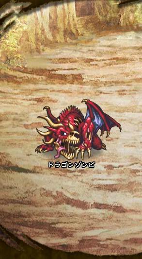 2回目。 ドラゴンゾンビ
