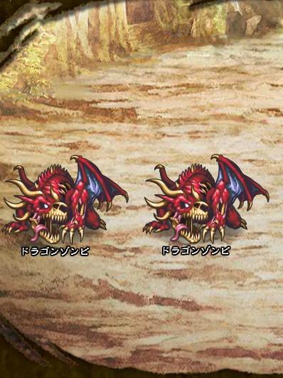 5回目。 ドラゴンゾンビ×2