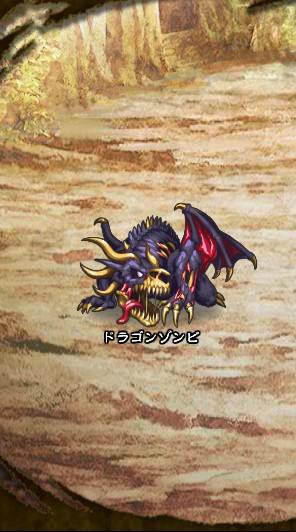 5回目。 ドラゴンゾンビ【紫】