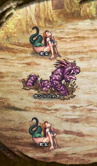 6回目。 蛇女×2 サンドバイター