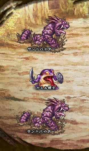 8回目。 サンドバイター×2 カエル戦士【紫】