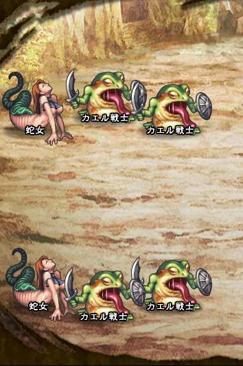 2回目。 カエル戦士×4 蛇女×2