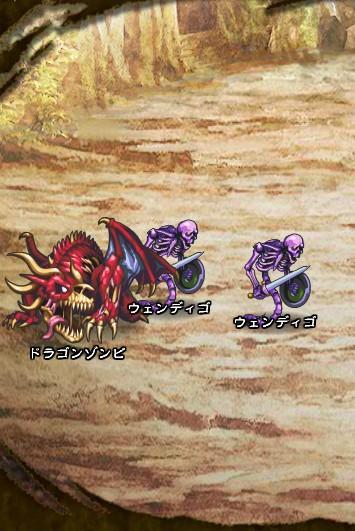 3回目。 ウェンディゴ×2 ドラゴンゾンビ