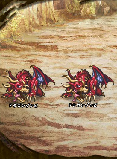 9回目。 ドラゴンゾンビ×2