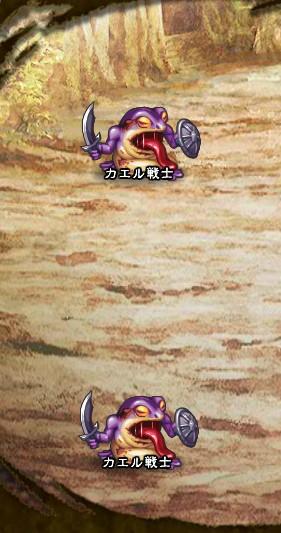 4回目。 カエル戦士【紫】×2
