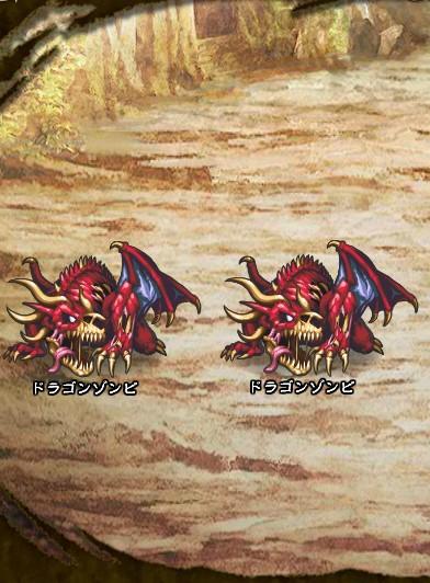 1回目。 ドラゴンゾンビ×2