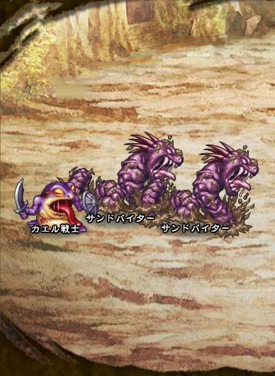 6回目。 サンドバイター×2 カエル戦士【紫】