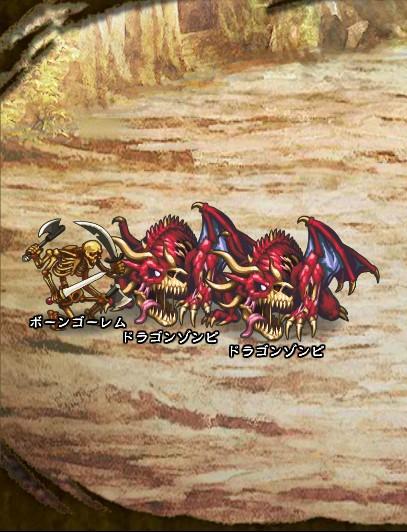 1回目。 ドラゴンゾンビ×2 ボーンゴーレム