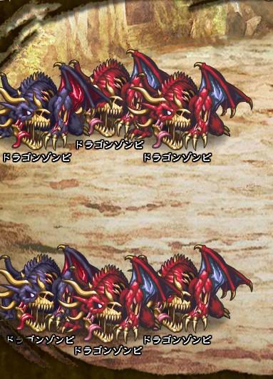 5回目。 ドラゴンゾンビ×4 ドラゴンゾンビ【紫】×2