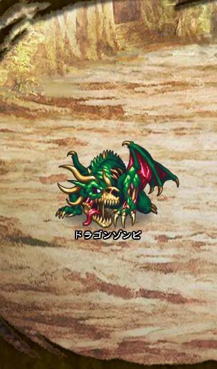 6回目。 ドラゴンゾンビ【緑】