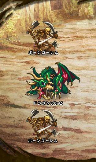 2回目。 ボーンゴーレム×2 ドラゴンゾンビ【緑】