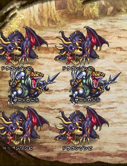 3回目。 ドラゴンゾンビ【紫】×4 リザードロード×2