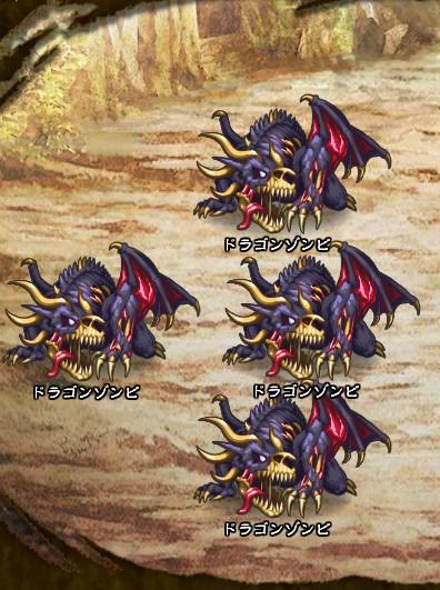 4回目。 ドラゴンゾンビ【紫】×4