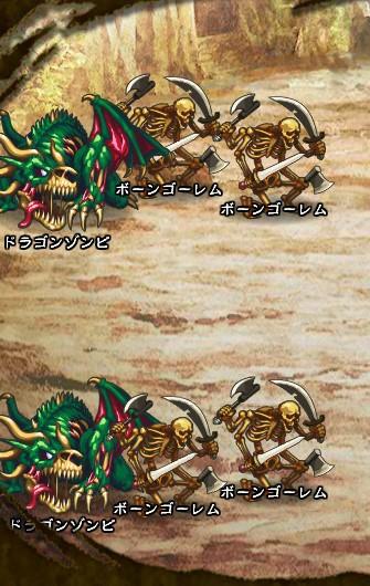 3回目。 ボーンゴーレム×4 ドラゴンゾンビ【緑】×2