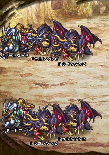 8回目。 ドラゴンゾンビ【紫】×4 リザードロード×2