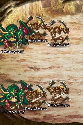 4回目。 ボーンゴーレム×4 ドラゴンゾンビ【緑】×2