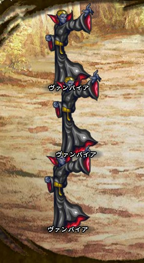 3回目。 ヴァンパイア【男】×3