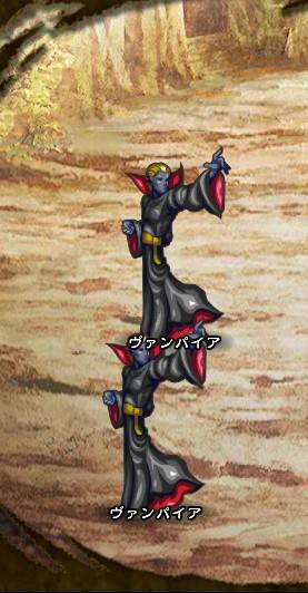 5回目。 ヴァンパイア【男】×2