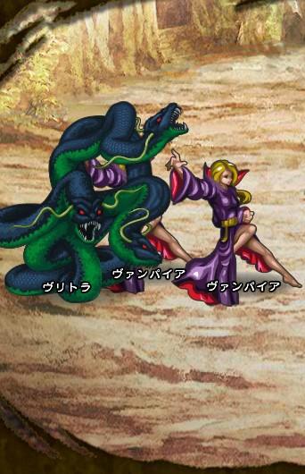 7回目。 ヴァンパイア【女】×2 ヴリトラ