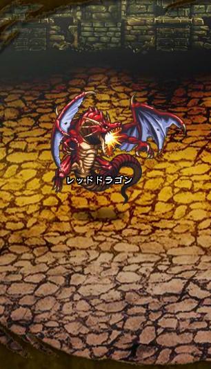 5回目。 レッドドラゴン【ウコムの試練】