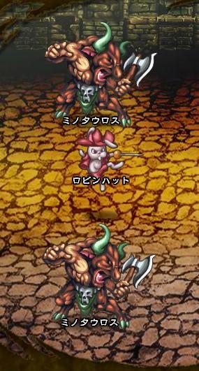 6回目。 ミノタウロス×2 ロビンハット