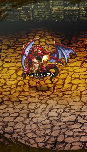 9回目。 レッドドラゴン【ウコムの試練】