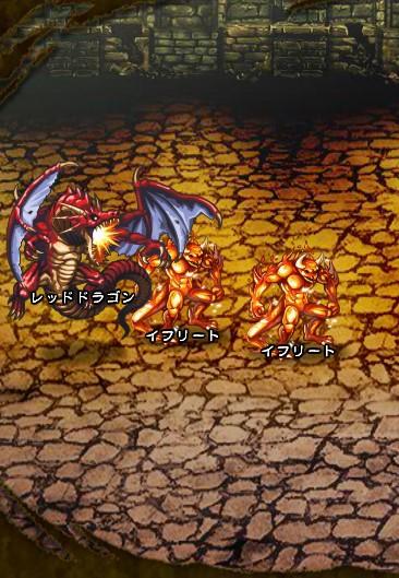 4回目。 イフリート×2 レッドドラゴン【ウコムの試練】