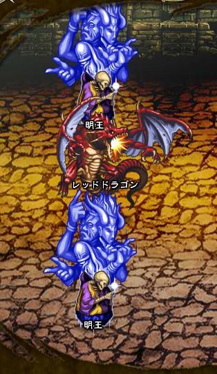 4回目。 明王×2 レッドドラゴン【ウコムの試練】