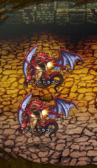 7回目。 レッドドラゴン【ウコムの試練】×2