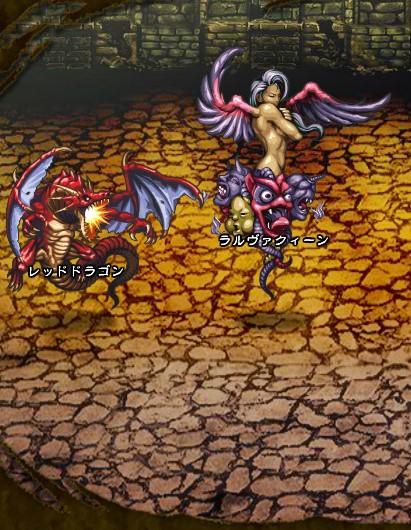 1回目。 ラルヴァクィーン レッドドラゴン【ウコムの試練】