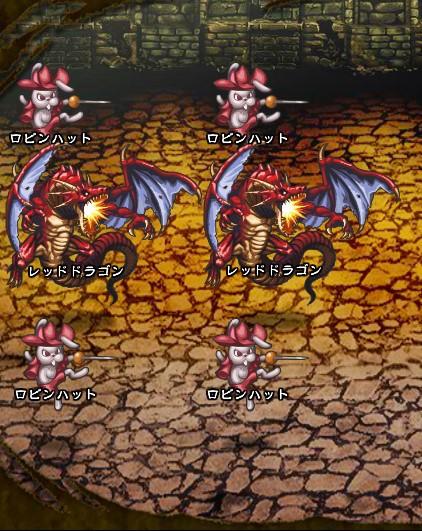 5回目。 ロビンハット×4 レッドドラゴン【ウコムの試練】×2