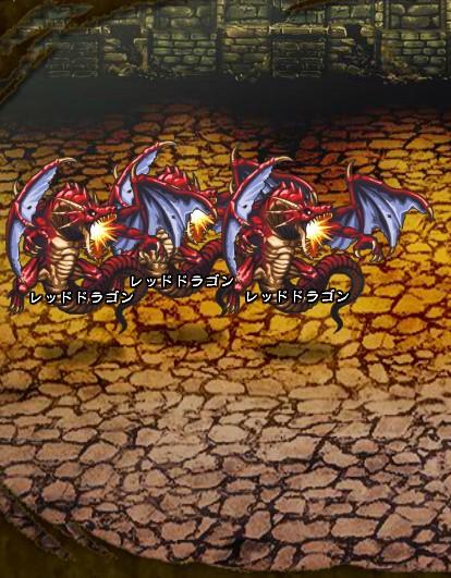 8回目。 レッドドラゴン【ウコムの試練】×3