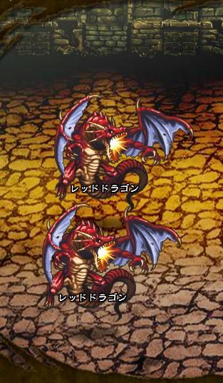 4回目。 レッドドラゴン【ウコムの試練】×2