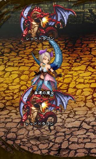 6回目。 レッドドラゴン【ウコムの試練】×2 幸運の魔女