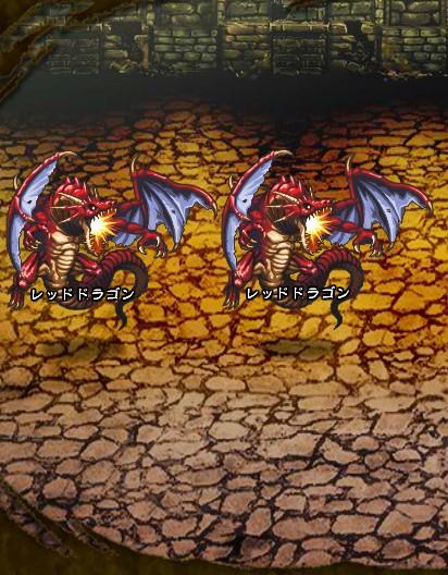 3回目。 レッドドラゴン【ウコムの試練】×2