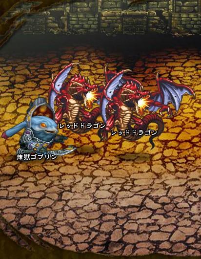 7回目。 レッドドラゴン【ウコムの試練】×2 煉獄ゴブリン