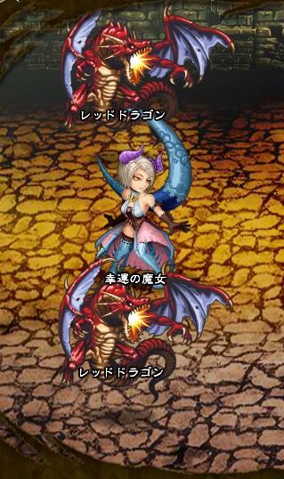 3回目。 レッドドラゴン【ウコムの試練】×2 幸運の魔女