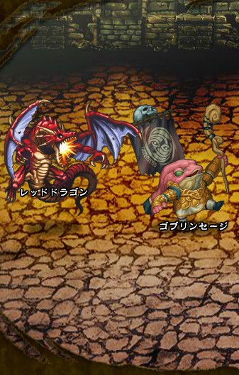 4回目。 ゴブリンセージ レッドドラゴン【ウコムの試練】