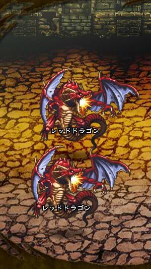 6回目。 レッドドラゴン【ウコムの試練】×2