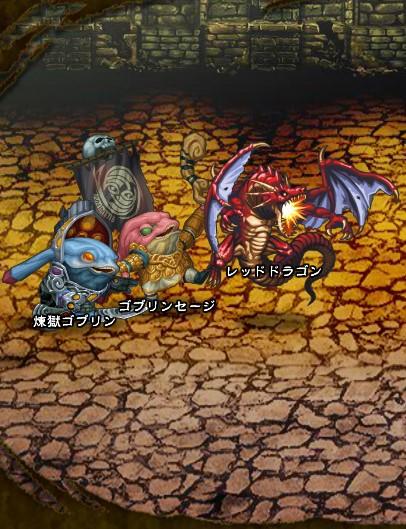 7回目。 レッドドラゴン【ウコムの試練】 ゴブリンセージ 煉獄ゴブリン