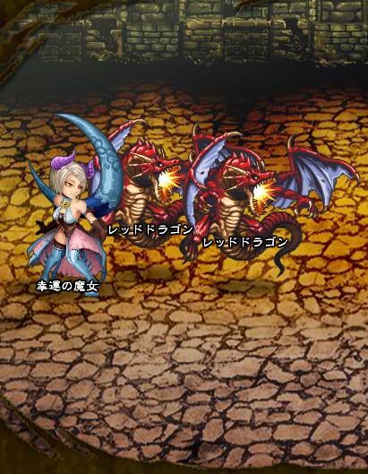 9回目。 レッドドラゴン【ウコムの試練】×2 幸運の魔女