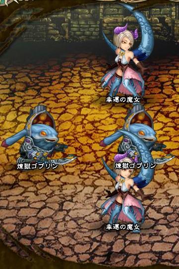 8回目。 幸運の魔女×2 煉獄ゴブリン×2