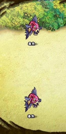4回目。 毒魚×2