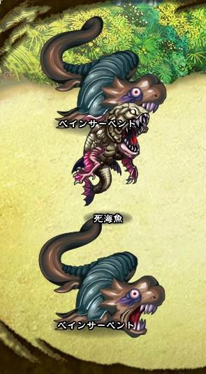 1回目。 ベインサーペント×2 死海魚
