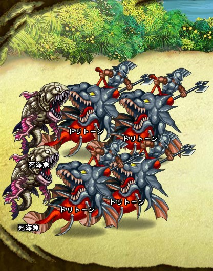 5回目。 トリトーン×4 死海魚×2